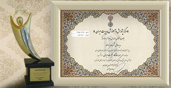 انتخاب مدیر عام لجمعية یزدلولة فائزا للوجه الخالد للجودة